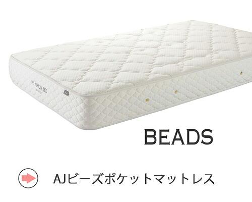日本ベッド【AJビーズポケットスプリングマットレス】ページへ
