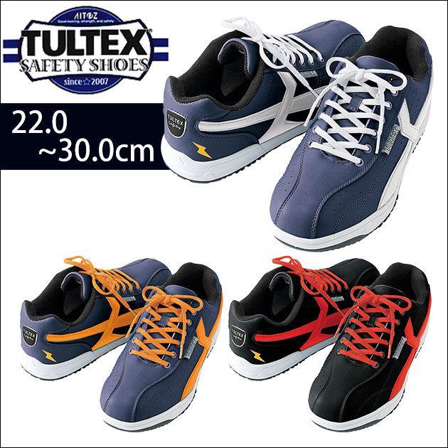TULTEX|タルテックス|安全靴| AZ-51622