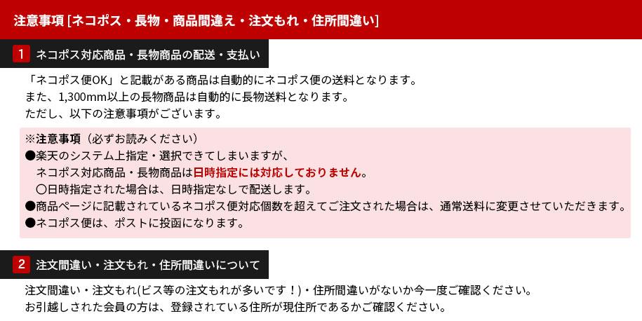 注意事項 [ネコポス・長物・商品間違え・注文もれ・住所間違い]