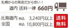 10000円以上のご購入で送料無料
