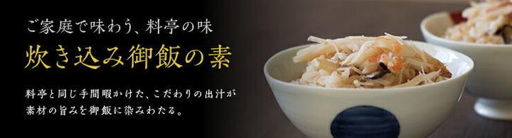 金沢浅田屋 炊き込みご飯の素