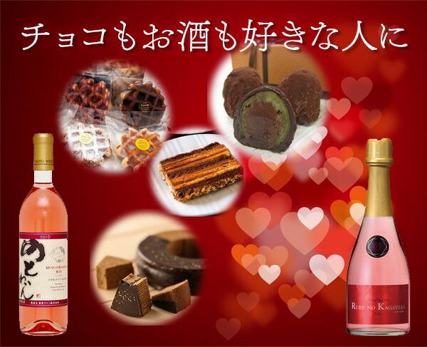 バレンタイン お酒 チョコ