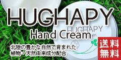 ハグハピ ハンドクリーム