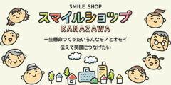 金沢市オンライン福祉ショップ