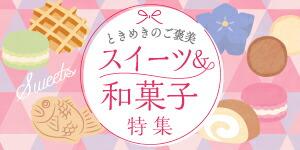 スイーツ 菓子 金沢