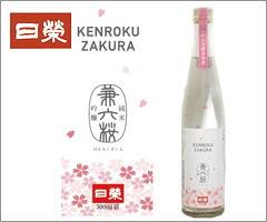 中村酒造 兼六桜