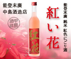 中島酒造 紅い花