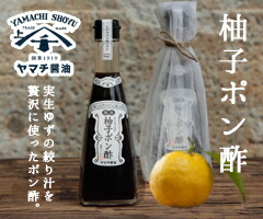 ヤマチ醤油 柚子ポン酢