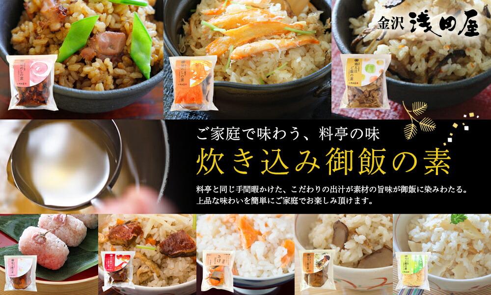 浅田屋 炊き込みご飯