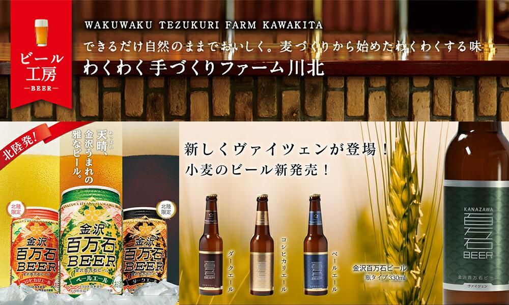 百万石ビール 金沢ビール