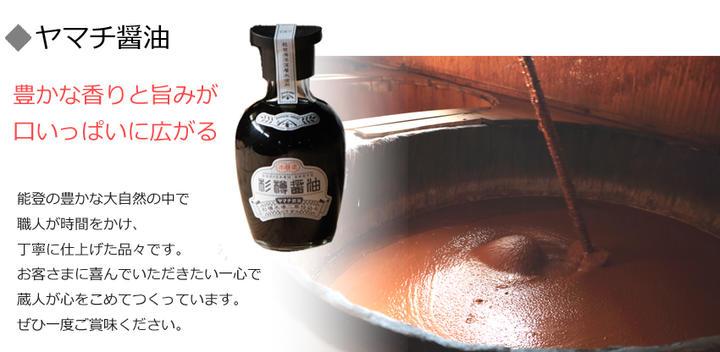 ヤマチ醤油