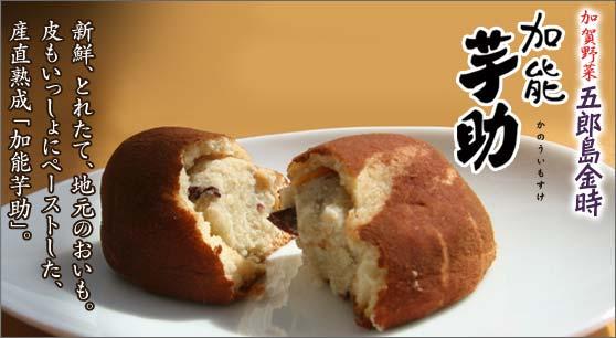 安田屋製菓