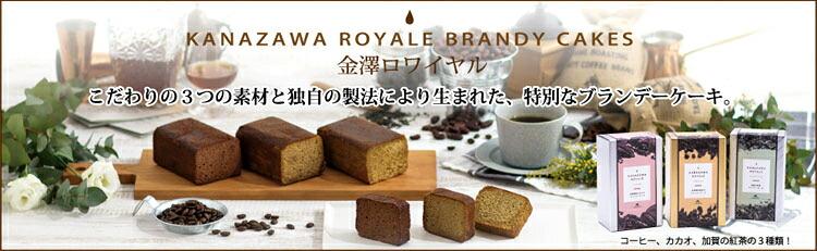 こだわりの素材と製法から生まれたブランデーケーキ、金澤ロワイヤルはこちら