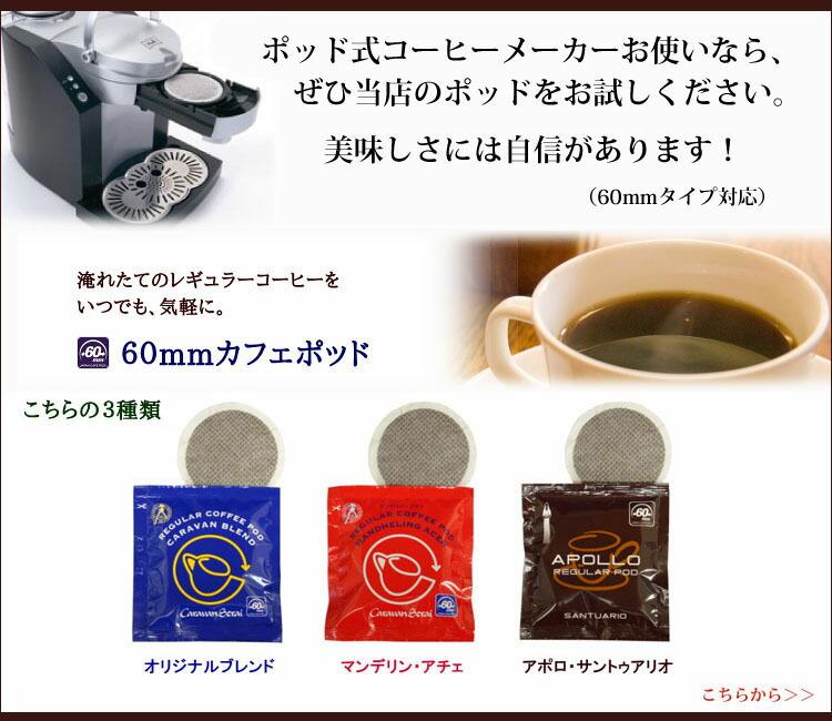 ポッド式コーヒーメーカー用の美味しいコーヒーポッドはこちら