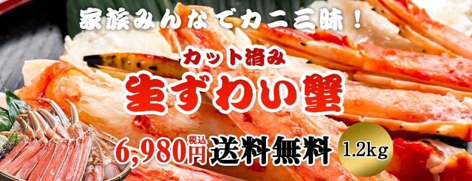 生ずわい蟹