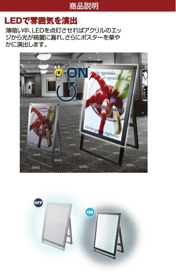 ポスター用スタンド看板 商品説明2
