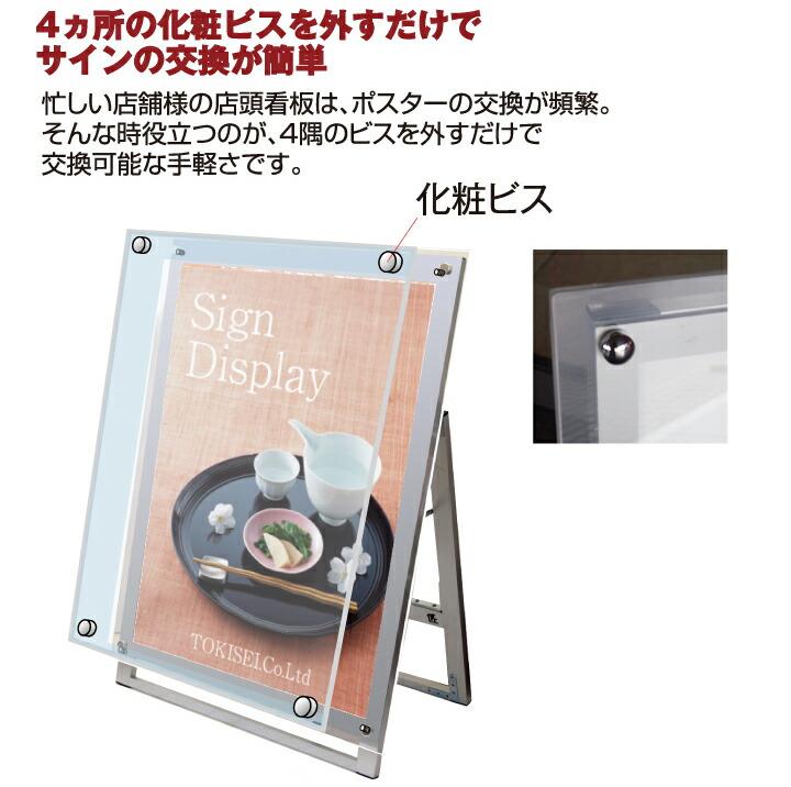 ポスター用スタンド看板 商品説明3