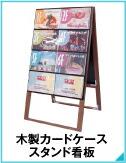 木製カードケーススタンド