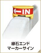 縁石エンドマーカーサイン