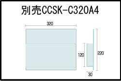 CCSK-C320A4