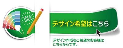 ■デザイン依頼・印刷込