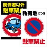 駐車禁止看板!