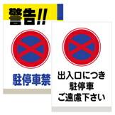 駐停車禁止看板