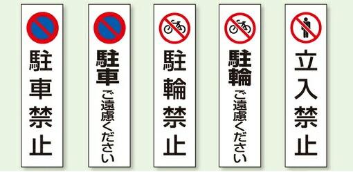 コーン(パイロン),ステッカー,駐車禁止,駐車ご遠慮下さい,駐輪禁止,駐輪ご遠慮下さい,立入禁止