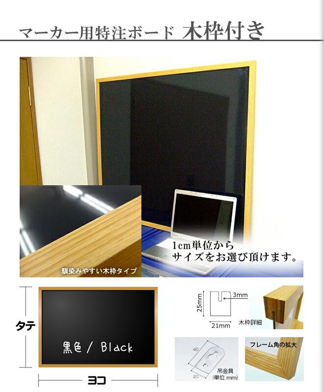 木枠付黒板マーカー