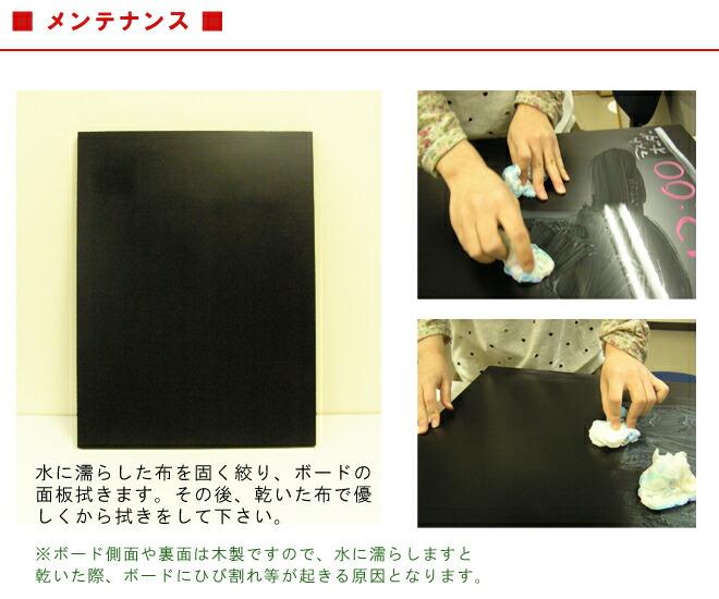 板面の消し方マーカータイプ