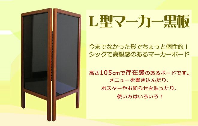 L型マーカー黒板スタンド