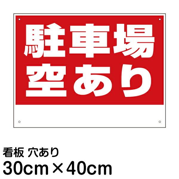 [看板] 駐車場看板「駐車場空あり」名入れスペース付き(40cm×30cm)