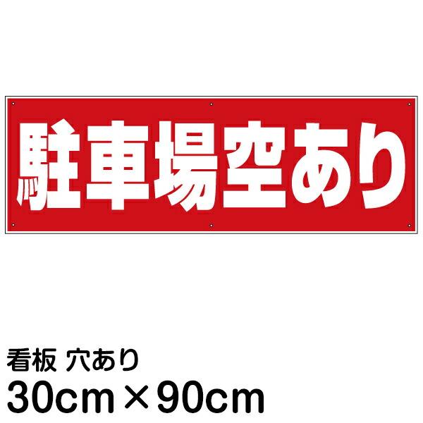 30cm×90cm