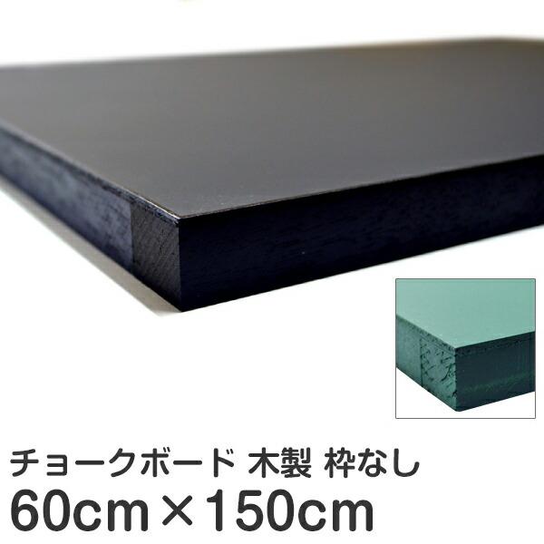 黒板60cm×150cm