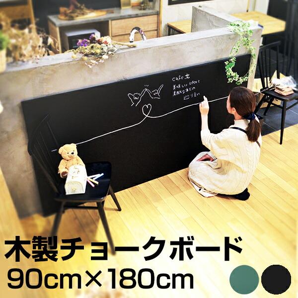 黒板90cm×180cm