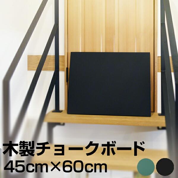 黒板45cm×60cm