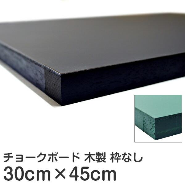 黒板30cm×45cm