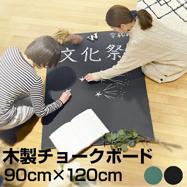 黒板90cm×120cm