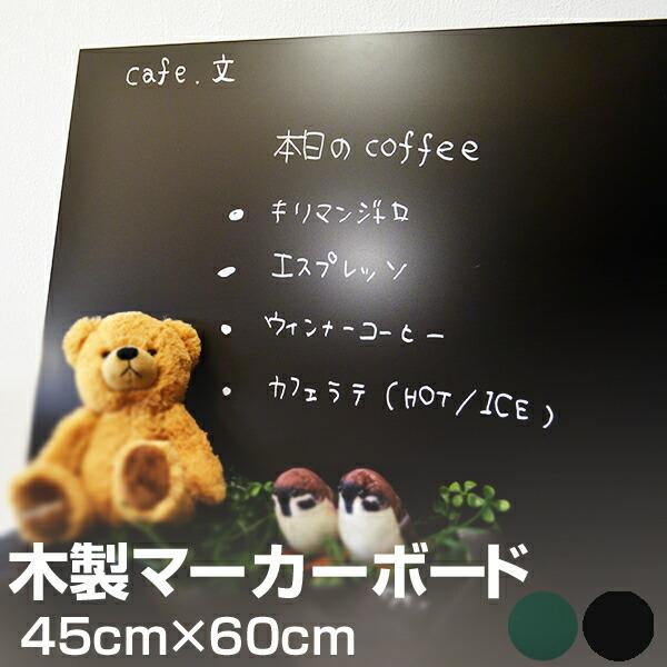 ボード45cm×60cm