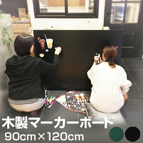 ボード90cm×120cm