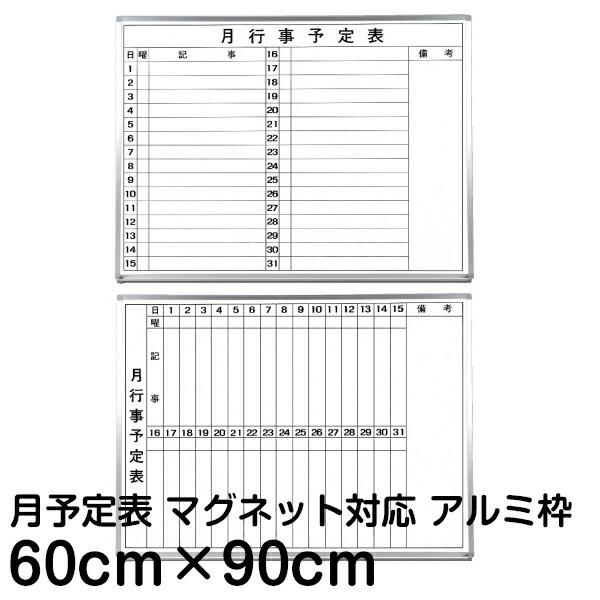 月間予定表・行動予定表ホワイトボード 60cm×90cm