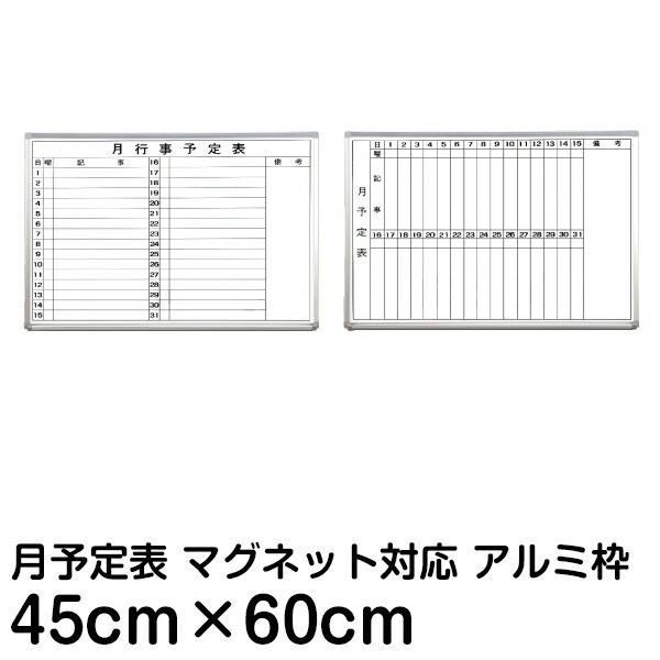 月間予定表・行動予定表ホワイトボード 45cm×60cm