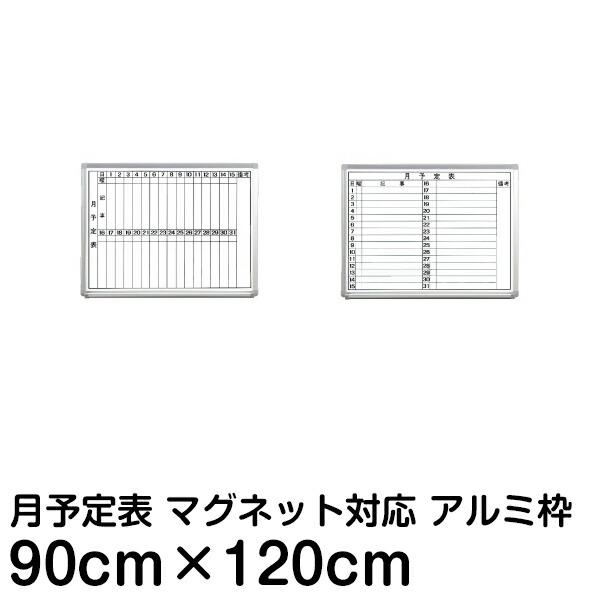 月間予定表・行動予定表ホワイトボード 90cm×120cm