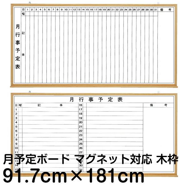 月間予定表・行動予定表ホワイトボード 91cm×181cm