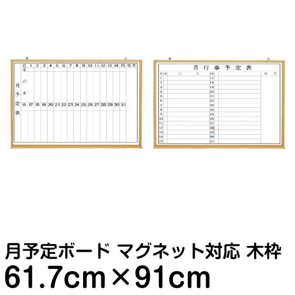 月間予定表・行動予定表ホワイトボード 61cm×91cm