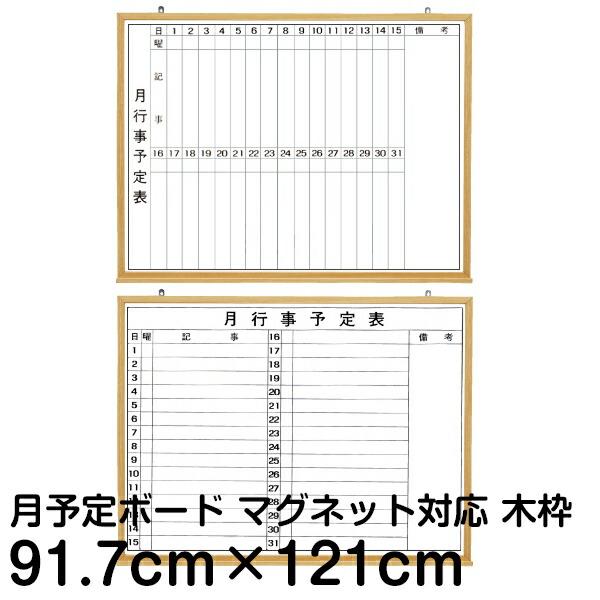 月間予定表・行動予定表ホワイトボード 91cm×121cm