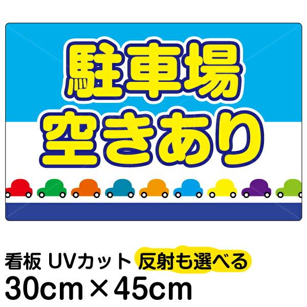 [看板]表示看板「駐車場空きあり」小サイズ30cm×45cm名入れなし