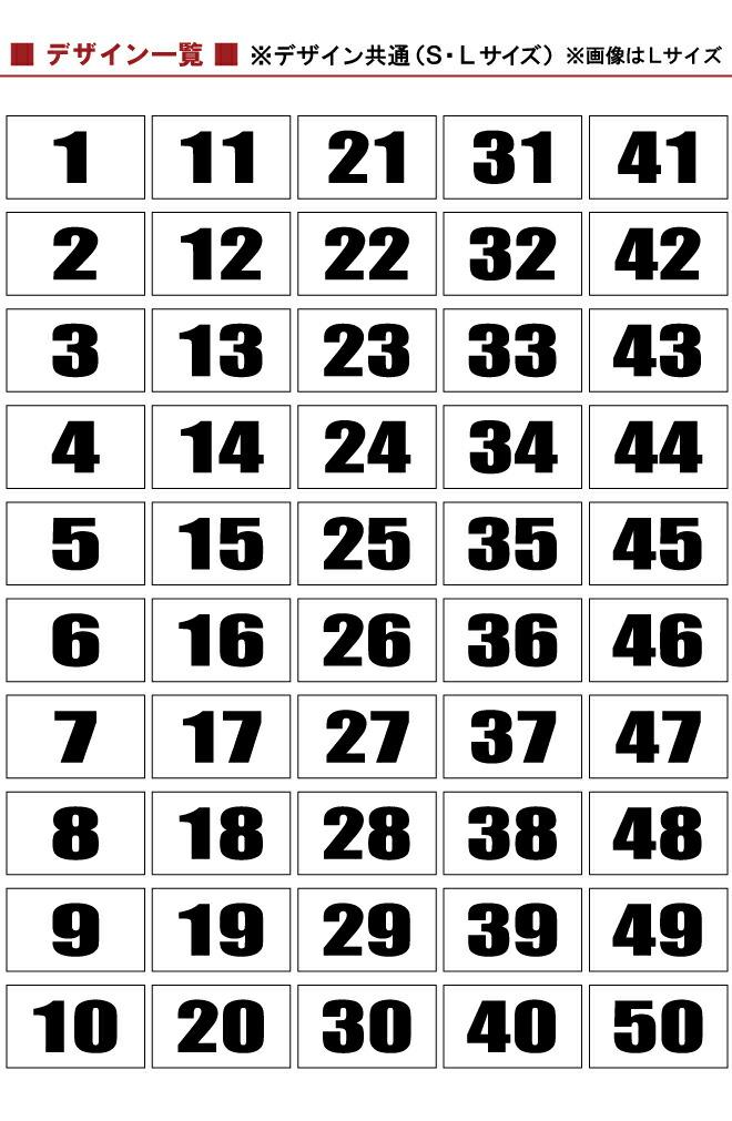 番号札数字デザイン一覧