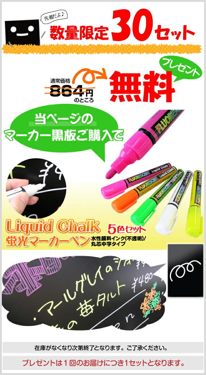 数量限定★通常800円のマーカーペンがおまけで付いてくる!