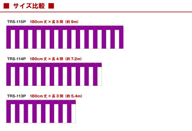 紫白幕サイズ比較
